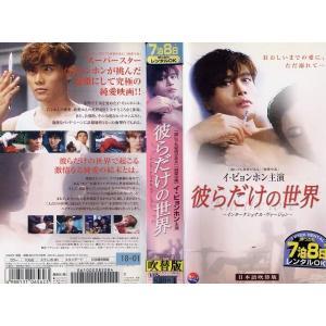 【VHSです】彼らだけの世界 インターナショナルヴァージョン [吹替]|中古ビデオ|disk-kazu-saito