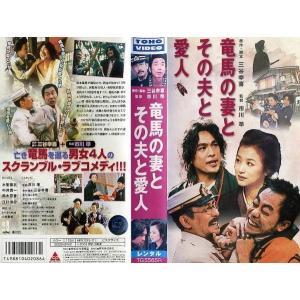 【VHSです】竜馬の妻とその夫と愛人[木梨憲武/中井貴一/鈴...