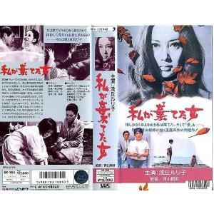 【VHSです】私が棄てた女 [浅丘ルリ子][中古ビデオレンタル落]|disk-kazu-saito