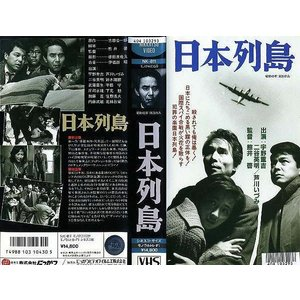 【VHSです】日本列島 [監督:熊井啓][宇野重吉]|中古ビデオ|disk-kazu-saito