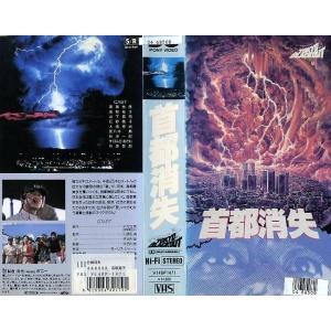 【VHSです】首都消失|中古ビデオ