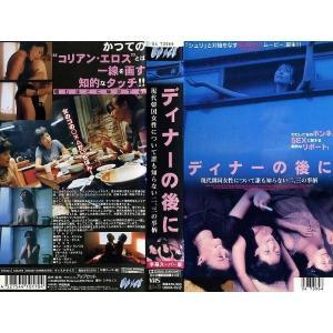 【VHSです】ディナーの後に [字幕]|中古ビデオ|disk-kazu-saito