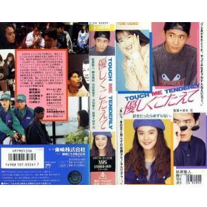 【VHSです】優しくこたえて TOUCH ME TENDERLY [藤谷美紀/萩原聖人] [中古ビデオレンタル落] disk-kazu-saito