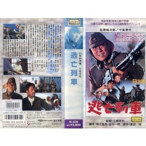 【VHSです】逃亡列車 [石原裕次郎][中古ビデオレンタル落]|disk-kazu-saito