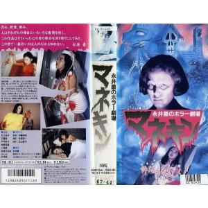 【VHSです】永井豪のホラー劇場 マネキン [中古ビデオレンタル落] disk-kazu-saito