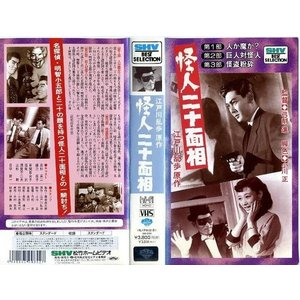 【VHSです】怪人二十面相 [若杉英二/藤乃高子][江戸川乱歩原作]|中古ビデオ|disk-kazu-saito