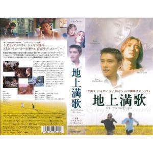 【VHSです】地上満歌 インターナショナルヴァージョン [字幕]|中古ビデオ|disk-kazu-saito