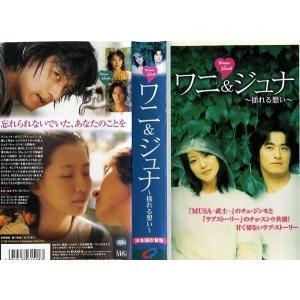 【VHSです】ワニ&ジュナ 揺れる想い [吹替]|中古ビデオ|disk-kazu-saito