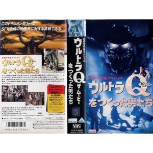 【VHSです】ウルトラQザ・ムービーをつくった男たち [中古ビデオレンタル落]|disk-kazu-saito