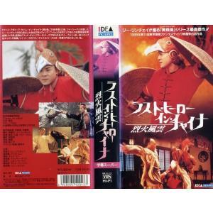 【VHSです】ラスト・ヒーロー・イン・チャイナ 烈火風雲 [中古ビデオレンタル落] disk-kazu-saito