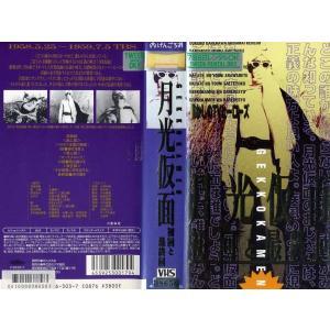 【VHSです】月光仮面 初回と最終回 [中古ビデオレンタル落][K]|disk-kazu-saito