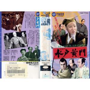 【VHSです】月形龍之介 水戸黄門 (1957年)|中古ビデオ