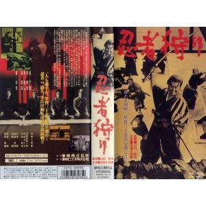 【VHSです】忍者狩り [近衛十四郎]|中古ビデオ|disk-kazu-saito