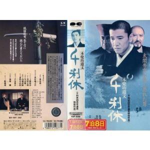 【VHSです】千利休 [三船敏郎/奥田瑛二]|中古ビデオ|disk-kazu-saito
