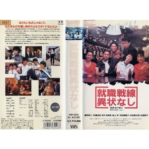 【VHSです】就職戦線異状なし [織田裕二/仙道敦子][中古...