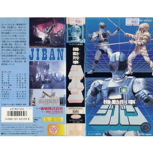 【VHSです】機動刑事ジバン オリジナル劇場版|中古ビデオ|disk-kazu-saito