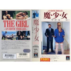 【VHSです】魔・少・女 ザ・ガール [字幕][中古ビデオレンタル落]|disk-kazu-saito
