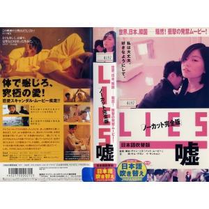 【VHSです】LIES 嘘 ノーカット完全版 [吹替][イ・サンヒョン/キム・テヨン][中古ビデオレンタル落]|disk-kazu-saito
