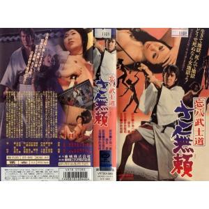 【VHSです】忘八武士道 さ無頼 [伊吹吾郎][中古ビデオレンタル落]|disk-kazu-saito