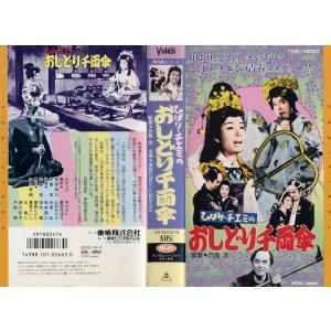 【VHSです】ひばり・チエミのおしどり千両傘 [美空ひばり/江利チエミ]|中古ビデオ|disk-kazu-saito