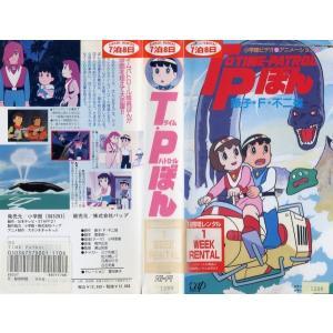 【VHSです】T・Pぼん [藤子・F・不二雄][中古ビデオレンタル落] disk-kazu-saito