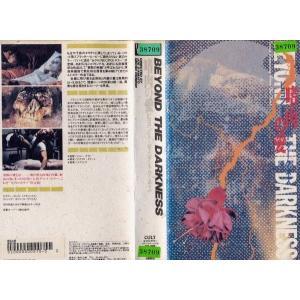 【VHSです】嗜肉の愛 BEYOND THE DARKNESS [字幕][中古ビデオレンタル落]|disk-kazu-saito