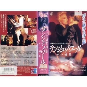 【VHSです】ランジュ・ノワール 甘い媚薬 [字幕][中古ビデオレンタル落]|disk-kazu-saito