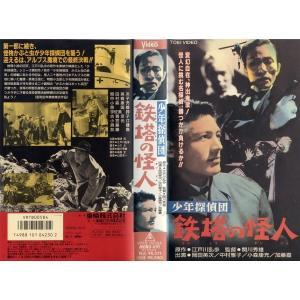 【VHSです】少年探偵団 鉄塔の怪人 [原作:江戸川乱歩][中古ビデオレンタル落]|disk-kazu-saito