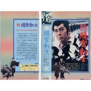 【VHSです】続 隠密剣士 [大瀬康一]|中古ビデオ|disk-kazu-saito