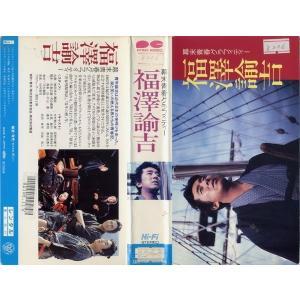 【VHSです】幕末青春グラフィティー 福澤諭吉 [中村勘九郎]|中古ビデオ [K]