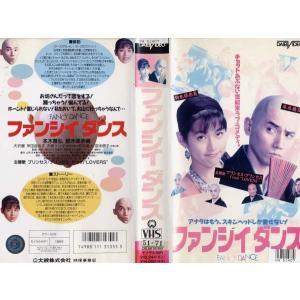【VHSです】ファンシイダンス [本木雅弘・鈴木保奈美] 中古ビデオ disk-kazu-saito
