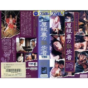 【VHSです】屋根裏の散歩者[三上博史/宮崎ますみ]|中古ビデオ|disk-kazu-saito