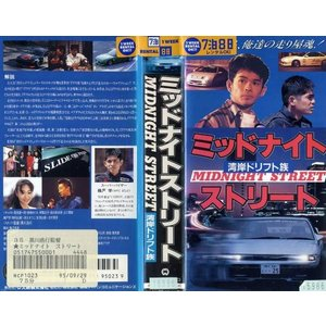 【VHSです】ミッドナイトストリート 湾岸ドリフト族 [菊池健一郎][中古ビデオレンタル落]|disk-kazu-saito