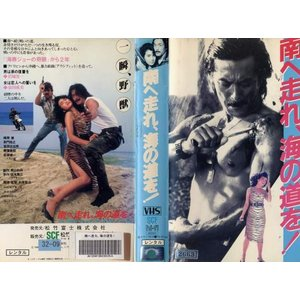 【VHSです】南へ走れ、海の道を! [岩城滉一]|中古ビデオ|disk-kazu-saito