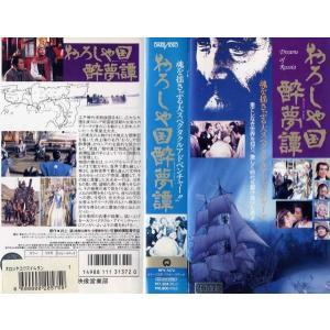 【VHSです】おろしや国酔夢譚 [緒形拳] 中古ビデオ