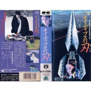 【VHSです】オイディプスの刃 [監督:成島東一郎]|中古ビデオ|disk-kazu-saito