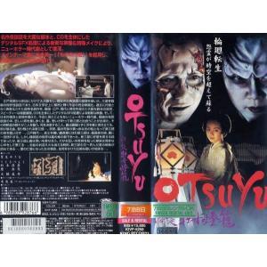 【VHSです】OTSUYU 怪談 牡丹燈籠|中古ビデオ