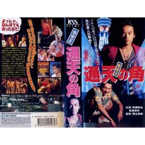 【VHSです】激安王 通天の角 [高橋和也]|中古ビデオ|disk-kazu-saito