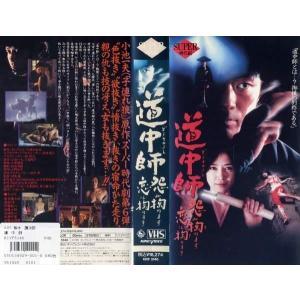 【VHSです】道中師 怨み掏ります恋も掏ります [梨本謙次郎][中古ビデオレンタル落]|disk-kazu-saito