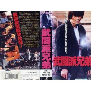 【VHSです】武闘派兄弟 [字幕][ジョ・サング/マ・ソクウォン]|中古ビデオ|disk-kazu-saito