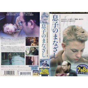 【VHSです】息子のまなざし [字幕][監督:ジャン=ピエール&リュック・ダルデンヌ]|中古ビデオ