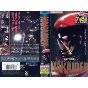 【VHS】【中古】人造人間ハカイダー [監督:雨宮慶太] [中古ビデオレンタル落]|disk-kazu-saito