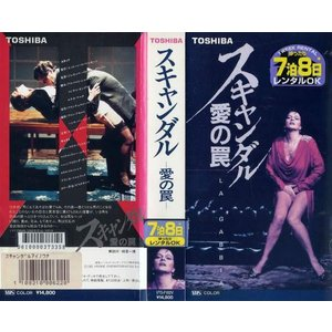 【VHSです】スキャンダル 愛の罠 [字幕][ラウラ・アントネッリ/トニー・ムサンテ]|中古ビデオ[K]|disk-kazu-saito