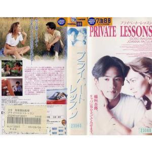 【VHSです】プライベート・レッスン [字幕][稲垣吾郎/ジ...