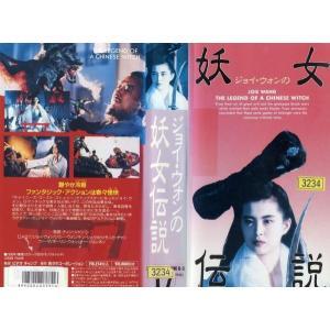 【VHSです】ジョイ・ウォンの妖女伝説|中古ビデオ...