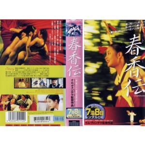 【VHSです】春香伝 [字幕][イ・ヒョジョン/チョ・スンウ][中古ビデオレンタル落]|disk-kazu-saito