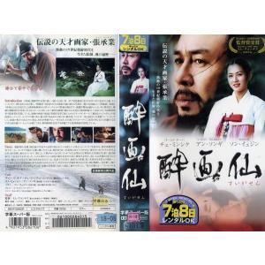 【VHSです】酔画仙 [字幕][チェ・ミンシク/アン・ソンギ...
