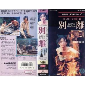 【VHSです】カッコーの啼く夜 別離 [字幕][監督:チョン・ジンウ][中古ビデオレンタル落] disk-kazu-saito