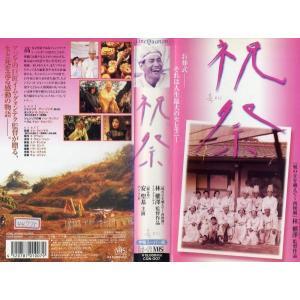 【VHSです】祝祭 [字幕][アン・ソンギ/オ・ジョンヘ] [中古ビデオレンタル落]|disk-kazu-saito