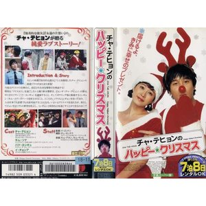 【VHSです】チャ・テヒョンのハッピー☆クリスマス [字幕][チャ・テヒョン/キム・ソナ]|中古ビデオ|disk-kazu-saito